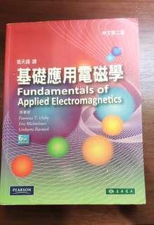 🚚 基礎應用電磁學#我要賣課本