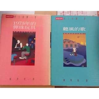 村上春樹 <<聽風的歌>>& <<1973的彈珠>> / Haruki Murakami Hear the Wind Sing and 1973 Pinball