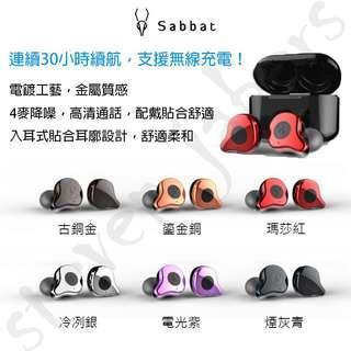 💥最新!Sabbat 魔宴E12  真無線藍牙入耳式耳機