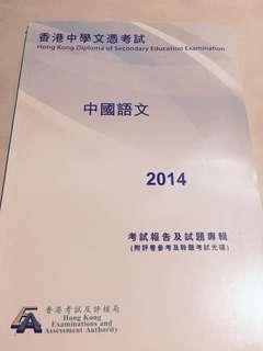 Dse考評局 中國語文科 試題及評分準則 2014年