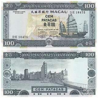 MacU 100 Patacas Banknote 1992 UNC