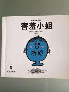 Little Miss Shy (in Chinese)