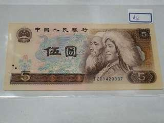 China PRC 5 yuan 1960 replacement JZ  unc