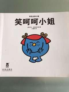 Little Miss Giggles (in Chinese)