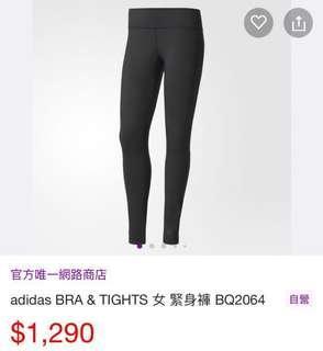 65折 全新 adidas TIGHTS 訓練 女 緊身褲 BQ2064 重訓 壓力褲 legging UA NIKE