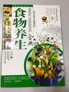 食物養生金典(彩色圖文)
