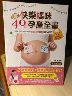 🚚 快樂媽咪40孕產全書