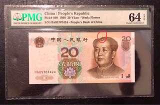 人民幣1999年貳拾圓PMG評級64《錯版》