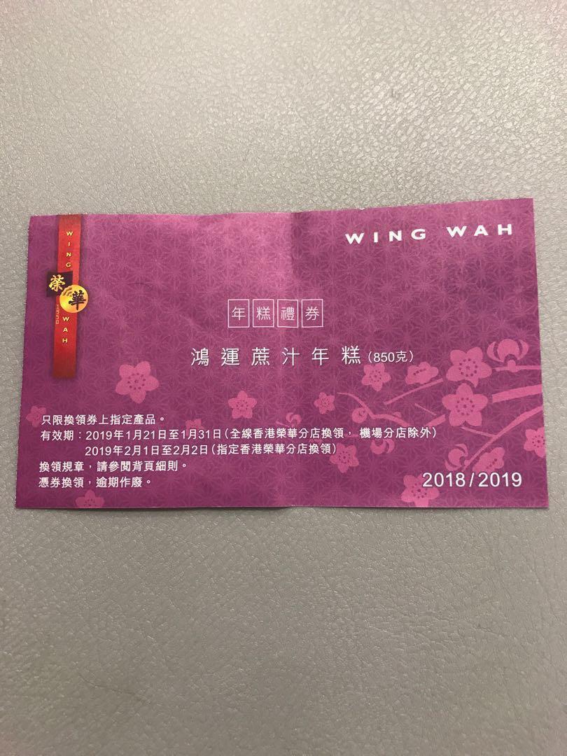 榮華蔗汁年糕(包郵)