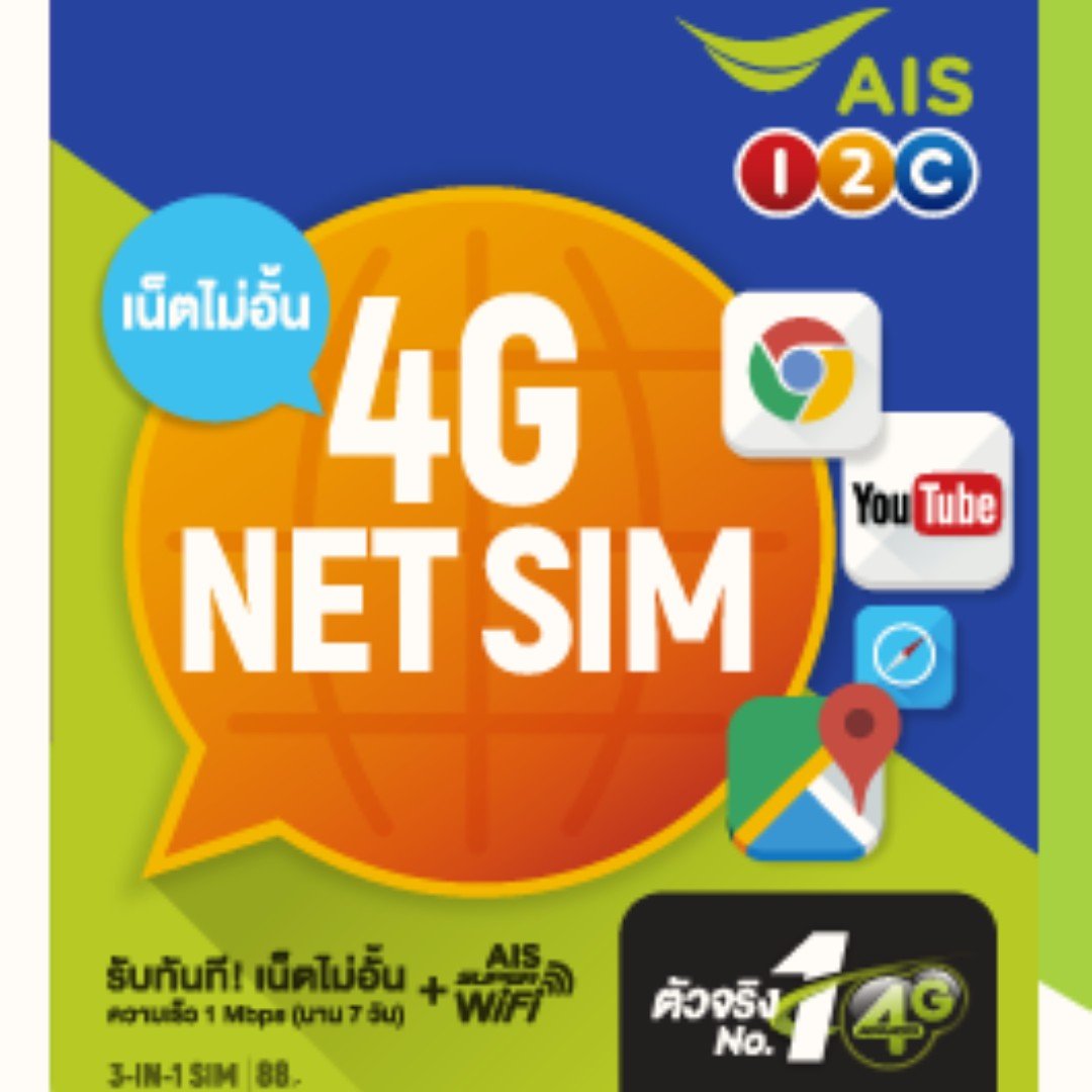 THAILAND SIM CARD UNLIMITED DATA CHEAP