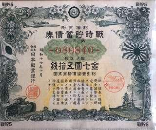 World War 2 Japanese war bond