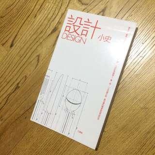 🚚 【喵喵-二手】設計小史 / 八成新 / 湯馬士‧豪菲著作 / 設計概論 / 三言出版社