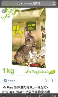 Mr raw 兔 生肉糧 貓仔 狗仔