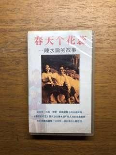 🚚 春天个花蕊 陳水扁的故事 台語版