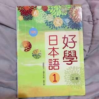 🚚 好學日本語1