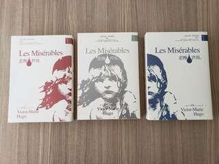 世界著名文學作品 悲慘世界全套 3本 雨果