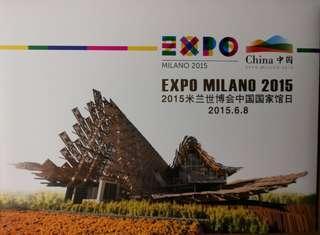 2015 中國《米蘭世博中國館日》郵票套摺