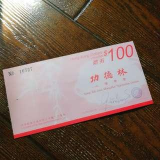 功德林上海素食$100現金劵(到期日:2020-12-31)