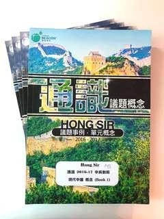 Hong Sir 通識 中六Regular 2016-2017 現代中國 Modern China Book1-4