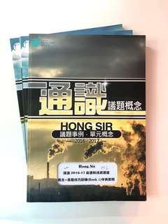 Hong Sir 通識 中六Regular 2016-2017 能源科技與環境 ETE Book1-3