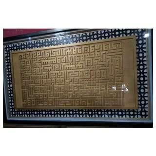 Islamic Art Ayat Kursi in Kufi Khot