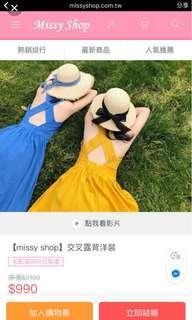 🚚 全新芒果黃後背交叉度假洋裝裙
