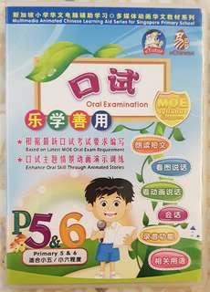 Chinese Oral CD for p5 & p6