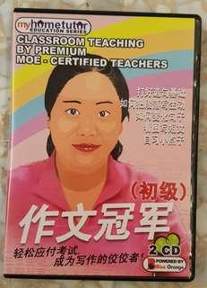 Primary School Higher Chinese Compo CD