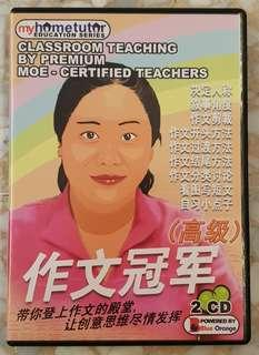 Primary School Chinese Compo CD
