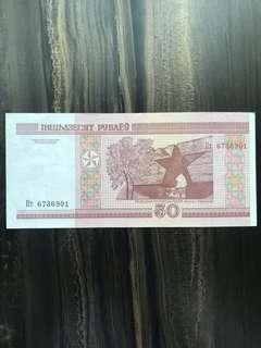 Belarus 50 Rubles Red Paper Banknote