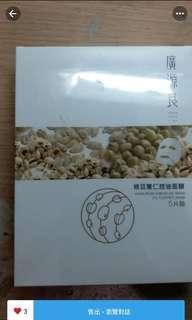 廣源良綠豆薏仁面膜(3片)