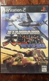 PS2 大戰略系列一次擁有