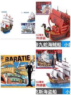 🚚 現貨/海賊王船🚢