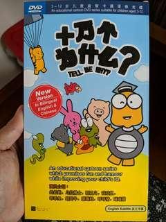十万个为什么 Tell me Why? Bilingual