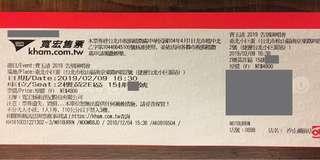 🚚 『降價售』⚡️費玉清 2019告別演唱會