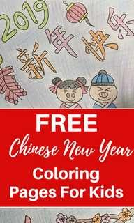 CNY colouring pages / Chinese New Year CNY decoration