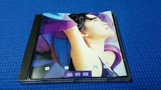 溫碧霞  水的個性  CD92 年舊正版碟