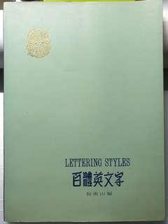 Lettering Book of 70's