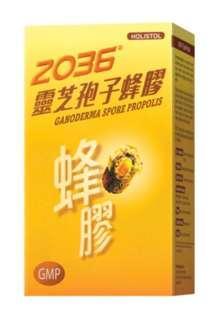 2036 靈芝孢子蜂膠 45粒
