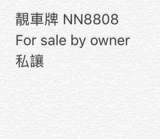 NN8808 車牌