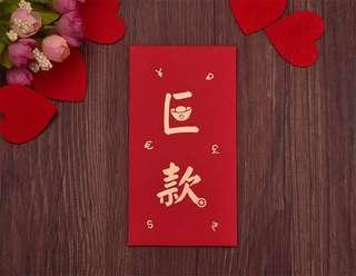 [SG STOCK] funny red packets 巨款