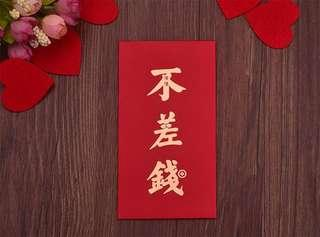 [SG STOCK] funny red packets 不差钱