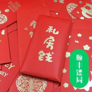 [SG STOCK] funny red packets 私房钱