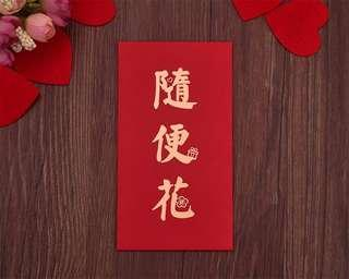 [SG STOCK] Funny red packets 随便花