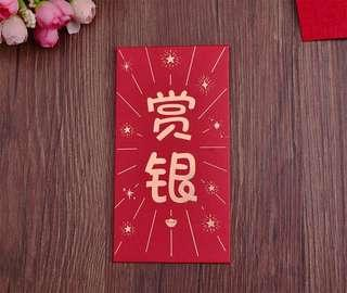 [SG STOCK] funny red packet 赏银