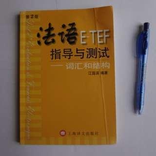 French Test E-TEF 法語練習測試
