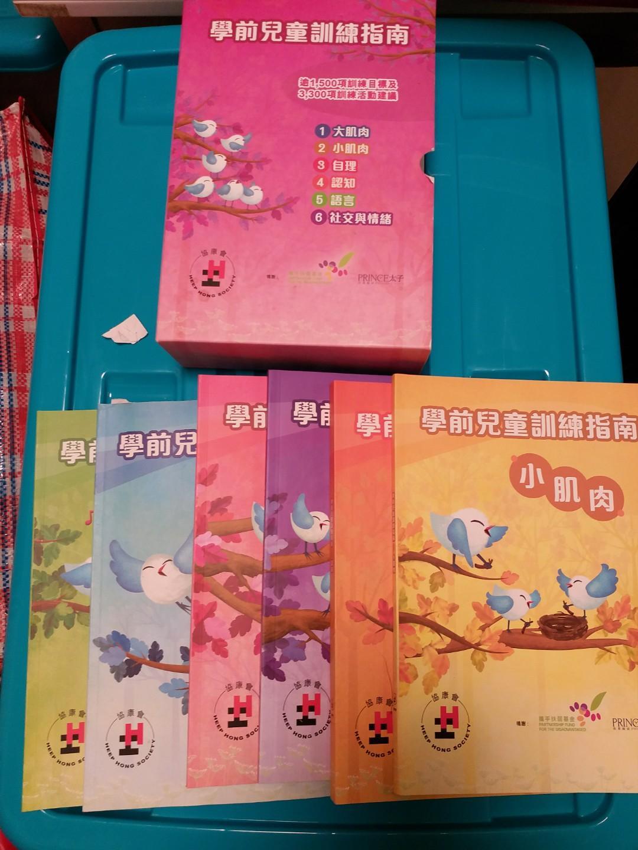 協康會兒童訓練書籍