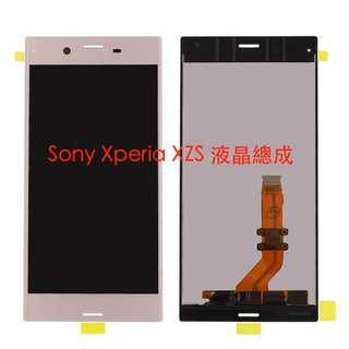 宇喆電訊 SONY Xperia XZs G8232 液晶總成 螢幕觸控面板 LCD破裂 黑屏 摔機 手機現場維修換到好