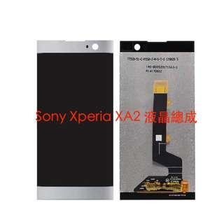 宇喆電訊 Sony Xperia XA2 H4133 液晶總成 螢幕觸控面板 LCD破裂 黑屏 摔機 手機現場維修換到好