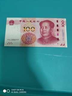 人民幣特別號